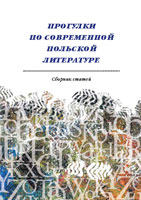 польская литература